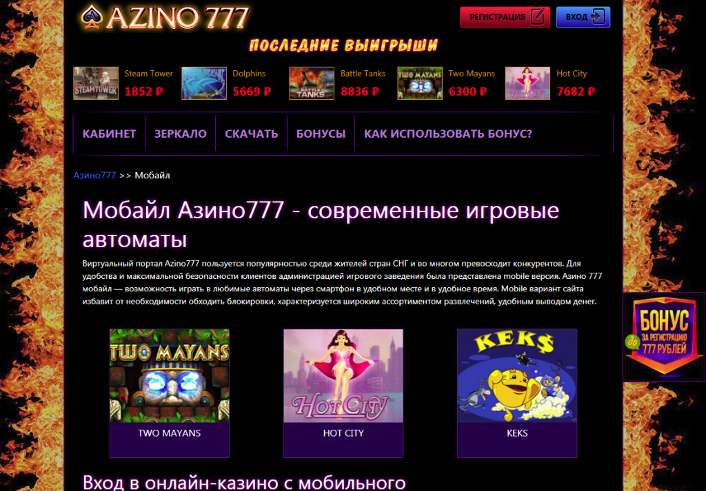 https mobile azino777 ru