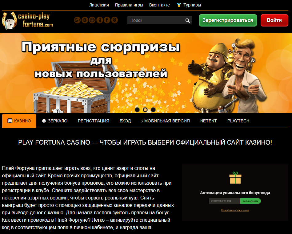 бонусы в казино playfortuna